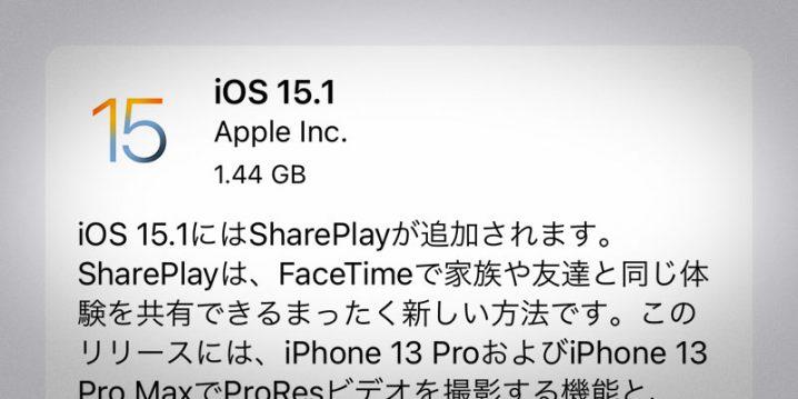 iOS 15.1 ソフトウェア・アップデート