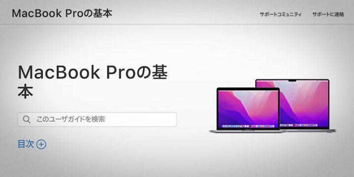 MacBook Proの基本