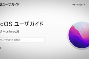 macOS ユーザガイド macOS Monterey用
