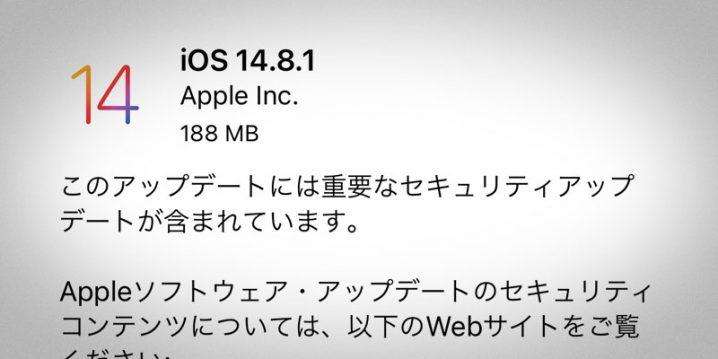 iOS 14.8.1 ソフトウェア・アップデート